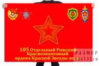 """Флаг """"105 Отдельный Рижский полк ПВ КГБ СССР"""""""