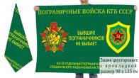 Двусторонний флаг 105 ПОГО Специального назначения в ГДР