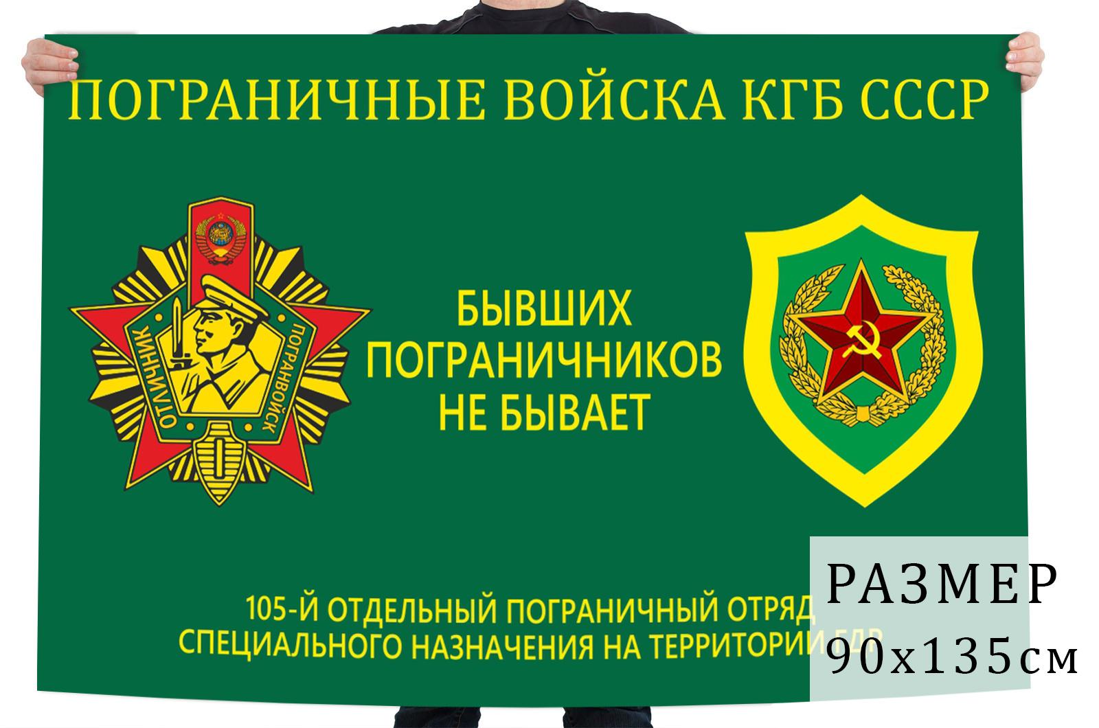 Флаг 105 Погранотряда Специального назначения в ГДР