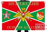 Флаг 105 Рижского ОСПН ПВ-КГБ СССР