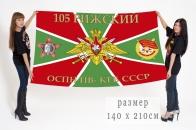 Флаг 105 Рижского полка ОСПН ПВ-КГБ СССР