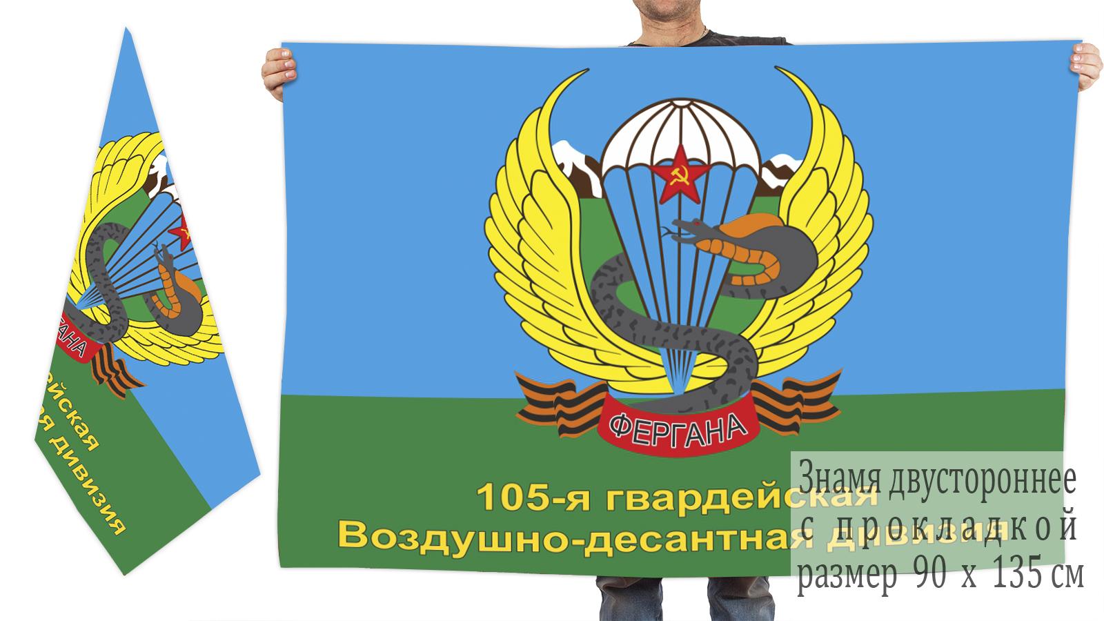 Купить в интернет магазине флаг 105-ой гвардейской воздушно-десантной дивизии Фергана