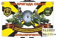 Флаг 106 бригады связи