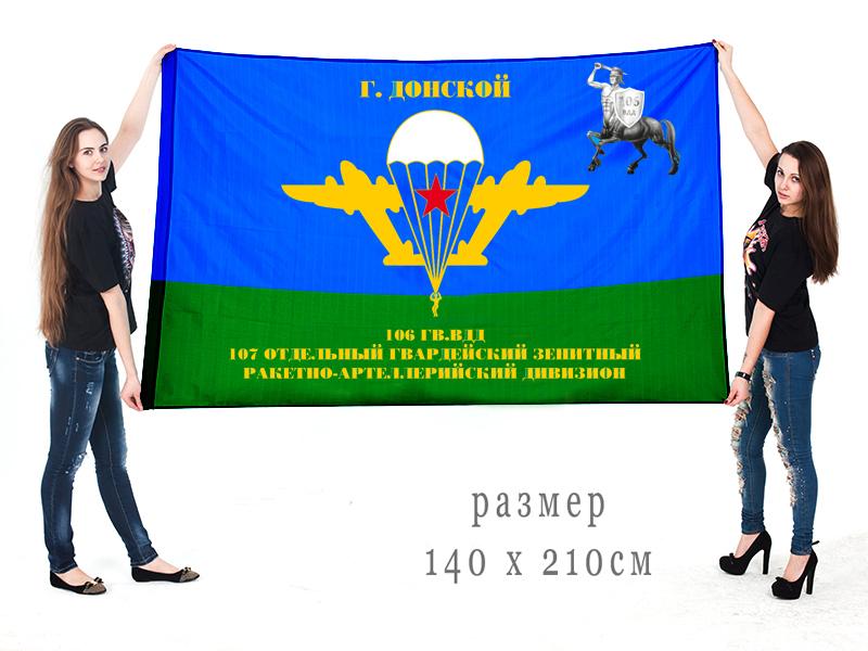 Купить флаг с символикой 106-ой дивизии ВДВ 107 ОЗРАДн