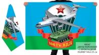 Двусторонний флаг 106 гв. ВДД