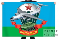 Флаг 106 гв. воздушно-десантной дивизии