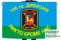 Флаг 106 Гвардейской воздушно-десантной Тульской дивизии