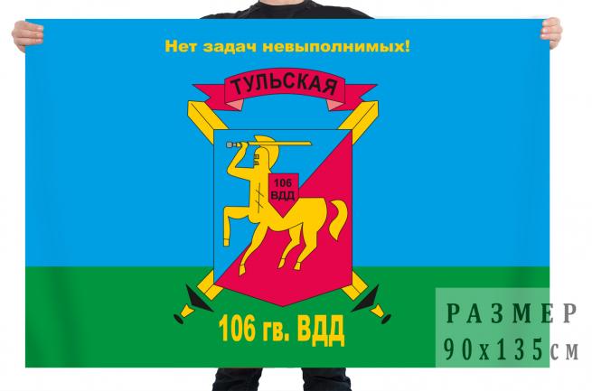 Флаг 106 гвардейской Тульской воздушно-десантной дивизии