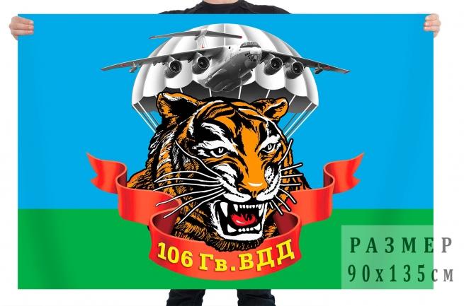 Флаг 106 гвардейской ВДД