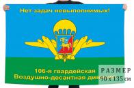 Флаг 106 гвардейской воздушно-десантной дивизии