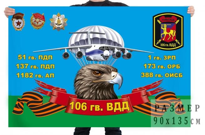 Флаги ВДВ купить в Туле