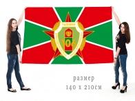 Флаг 106 Краснознамённого Таллинского Погранотряда