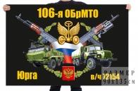 Флаг 106 отдельной бригады материально-технического обеспечения