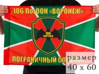 Флаг 106 ПогООН «Воронеж»