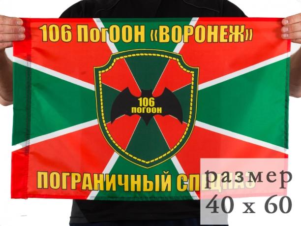 Флаг 106 ПогООН «Воронеж» 40x60 см