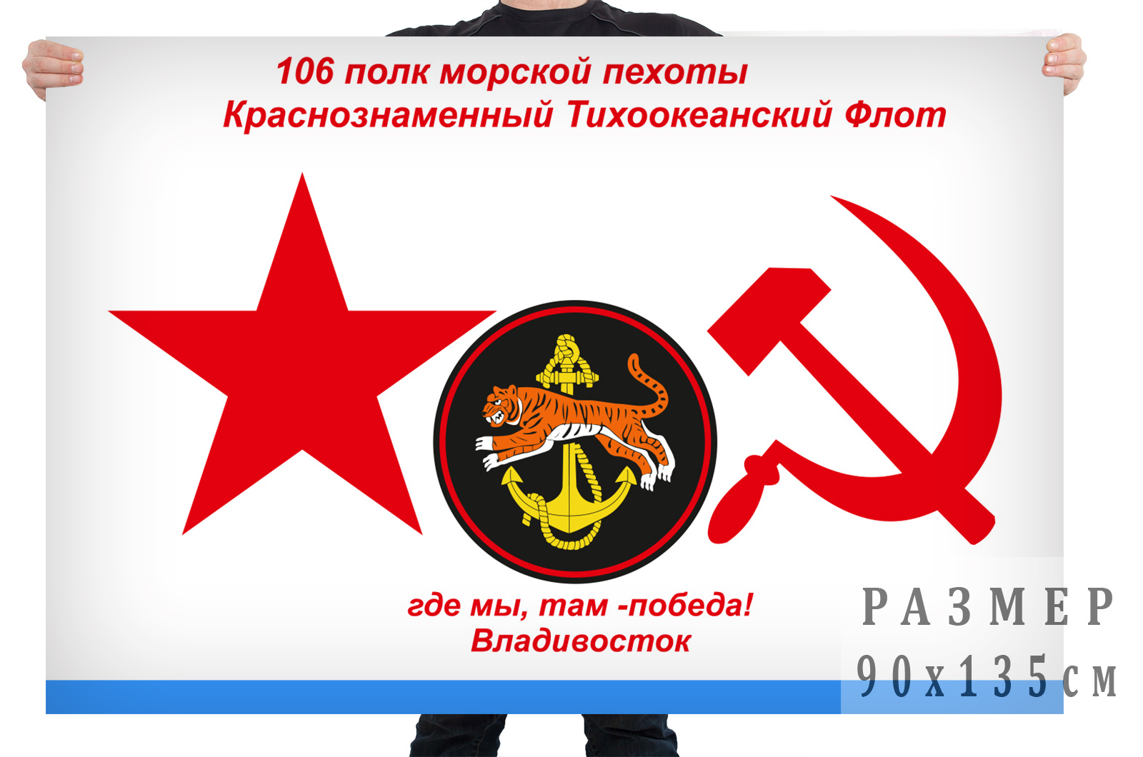 Флаг 106 полка морской пехоты