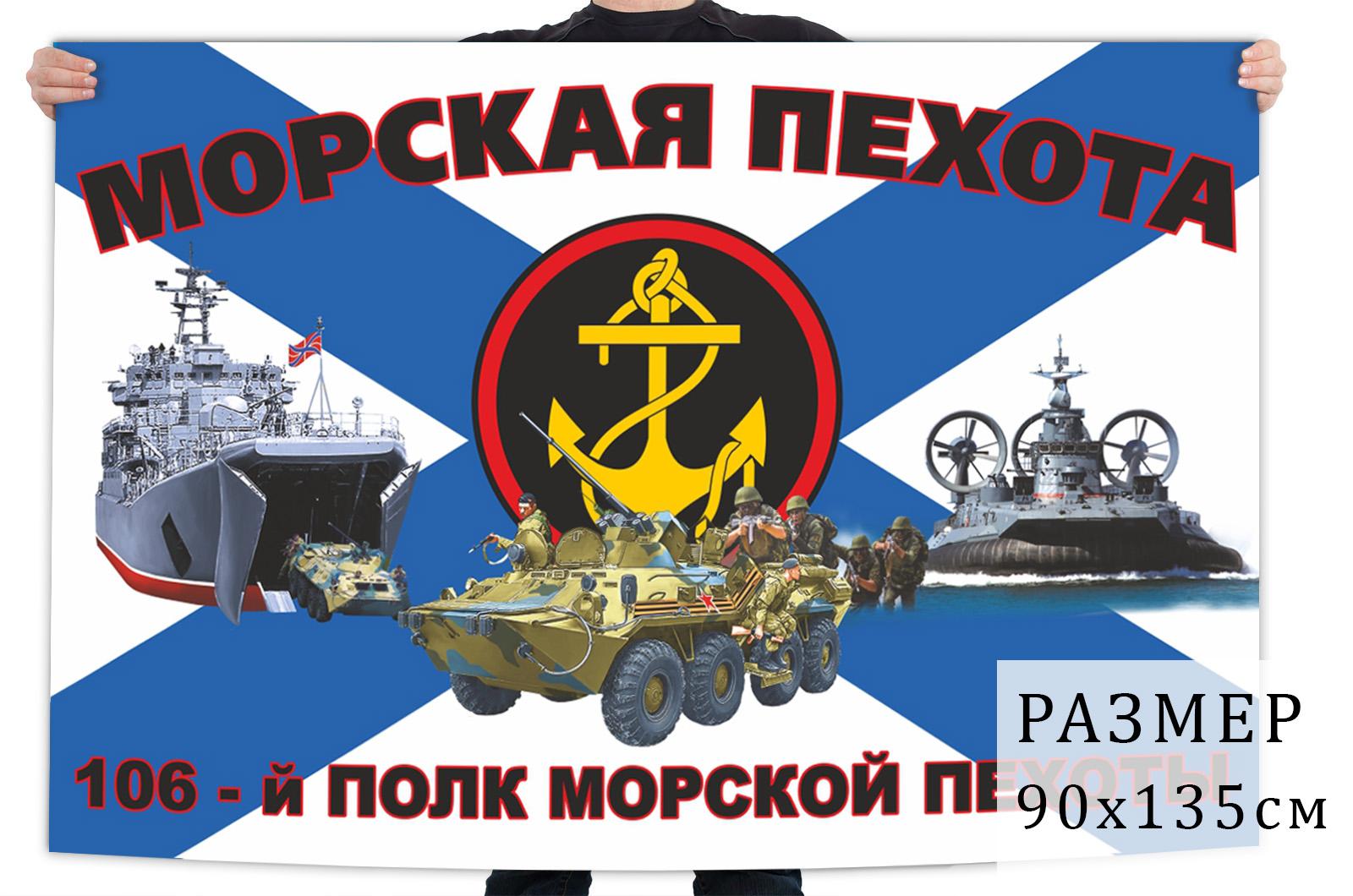 Флаг 106 полка морпехов