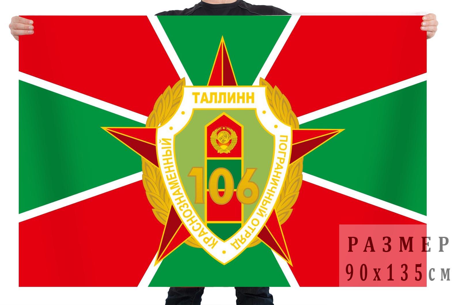 Флаг 106 Таллинского Пограничного отряда