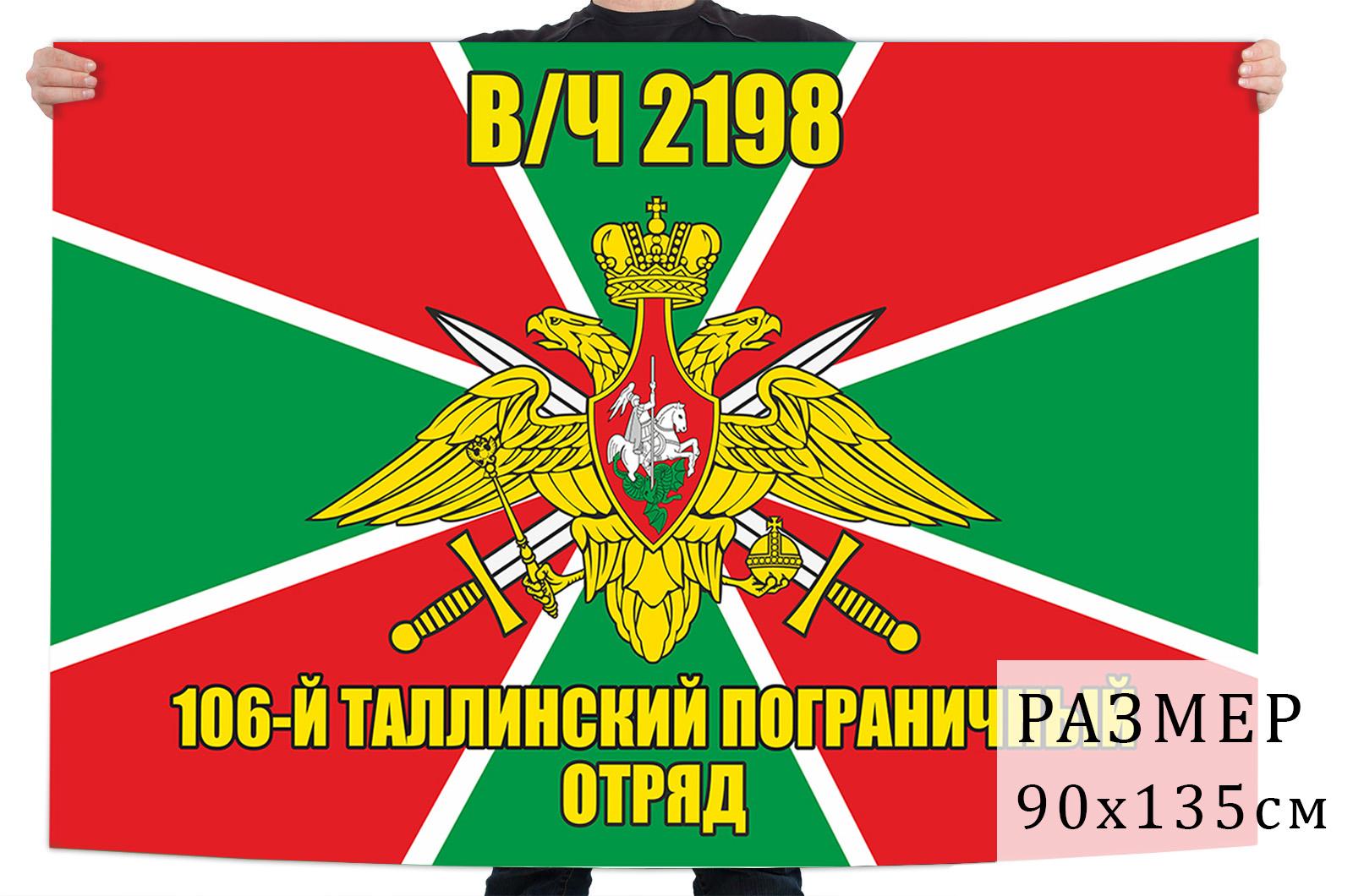 Флаг 106 Таллинского погранотряда
