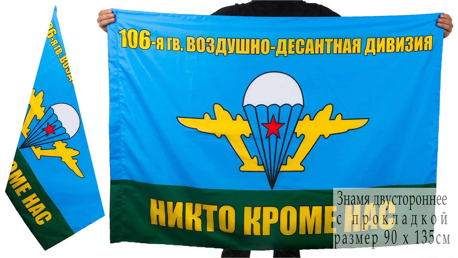Флаг 106-й ВДД