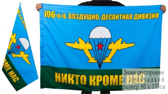 Двухсторонний флаг 106-й ВДД