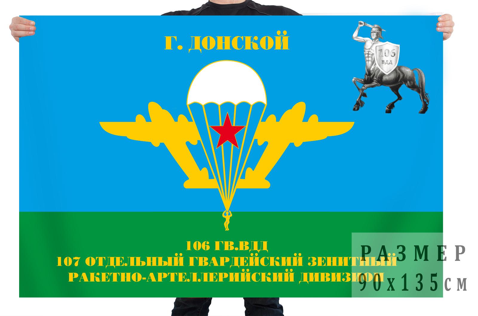 Купить в военторге флаг десантников «106 Гв. вдд 107 ОЗРАДн» г. Донской
