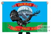 Флаг 106 воздушно-десантной дивизии