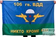 Флаг «106-я гв. ВДД ВДВ»