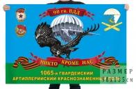 Флаг 1065 гвардейского артиллерийского полка 98 гвардейской ВДД