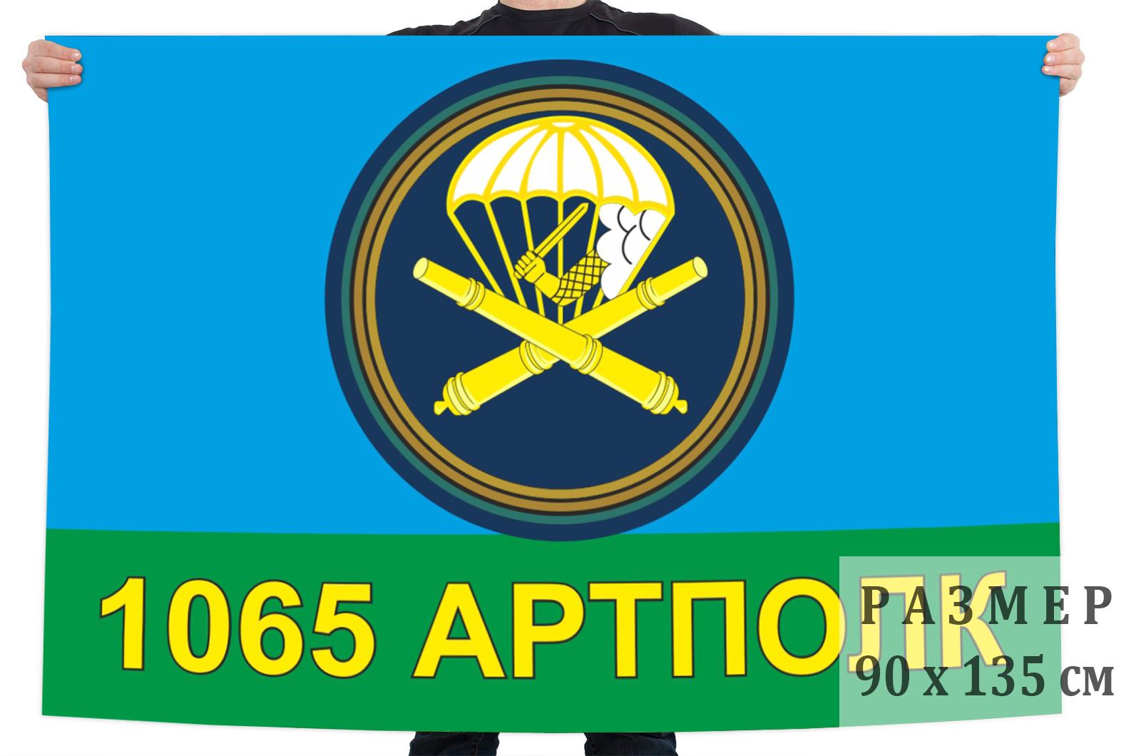 Флаг 1065-й гвардейский артиллерийский полк ВДВ