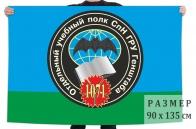 Флаг 1071 отдельного учебного полка специального назначения