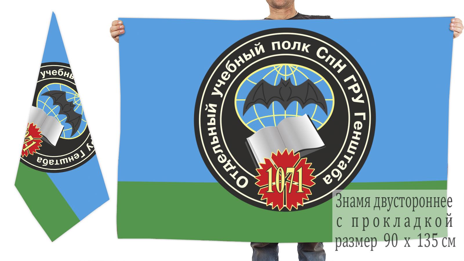 Двусторонний флаг 1071 отдельного учебного полка специального назначения