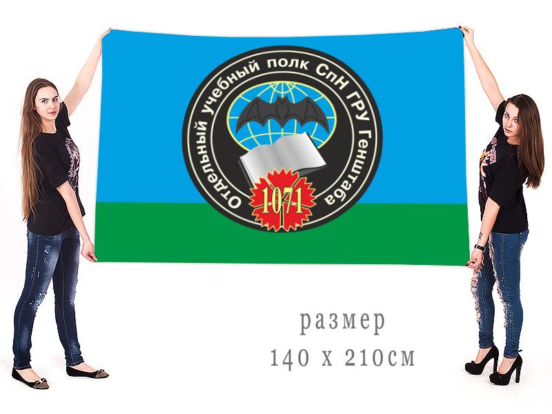 Большой флаг 1071 отдельного учебного полка специального назначения