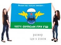 """Флаг 1071 ОУПСпН ГРУ ГШ """"Выше нас только звезды..."""""""