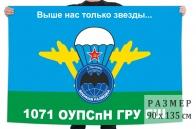 Флаг 1071 ОУПСпН ГРУ ГШ