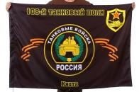 "Флаг ""108-й танковый полк. Кяхта"""