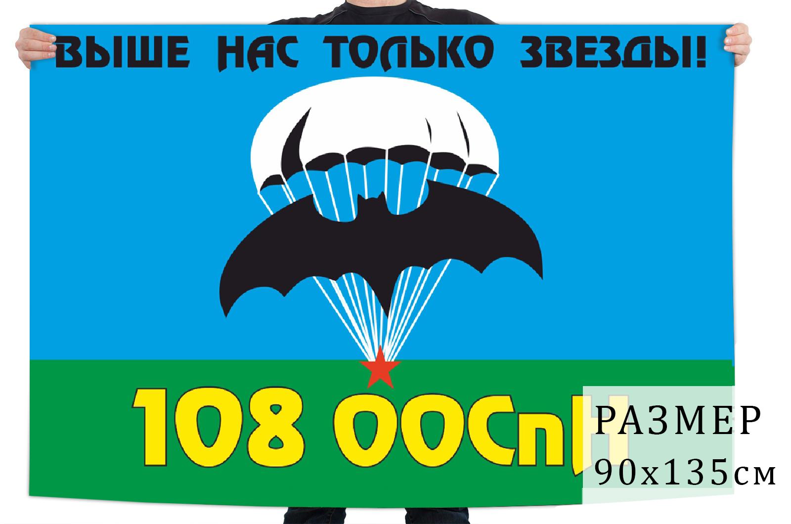 Флаг 108 ООСпН ГРУ ГШ ВС РФ