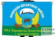 Флаг 108 парашютно-десантного полка