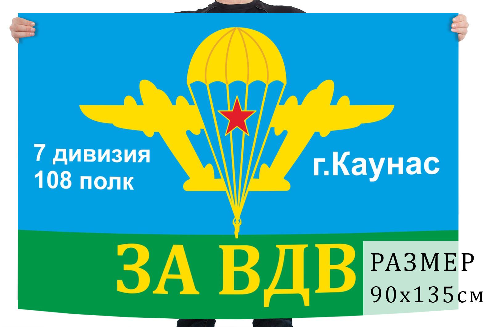Флаг 108 полк ВДВ 7 дивизия