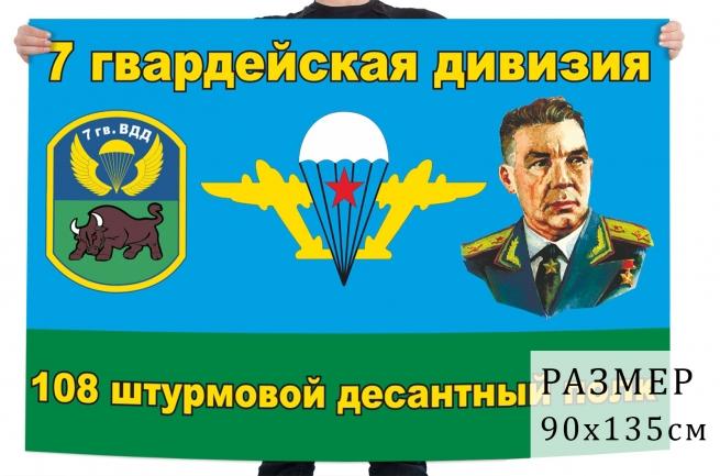 Флаг 108 штурмового десантного полка