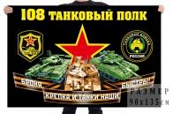 Флаг 108 танкового полка
