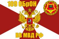 Флаг 109 ОБрОН ВВ МВД РФ