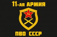 Флаг 11 армии ПВО СССР