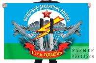 Флаг 11 гвардейской отдельной десантно-штурмовой бригады