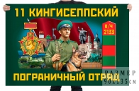 Флаг 11 Кингисеппского пограничного отряда