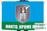 "Флаг 11 ОДШБр ""Никто, кроме нас"""