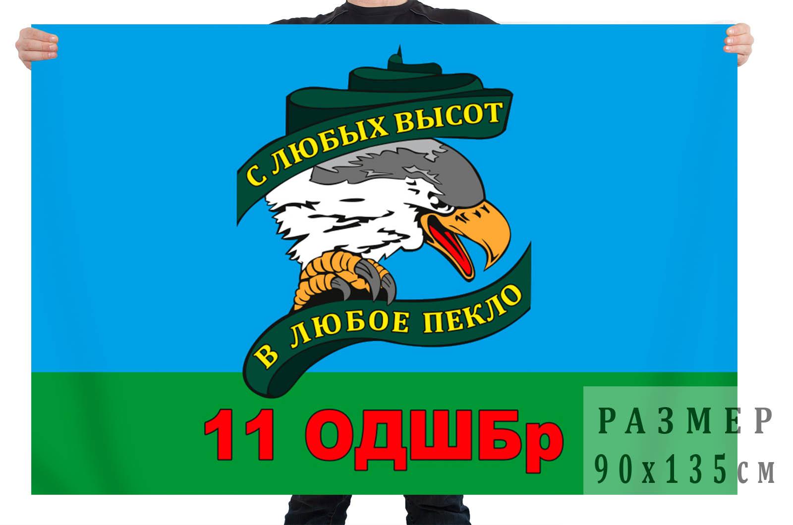 """Флаг """"11-я ОДШБр ВДВ. Могоча"""""""