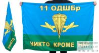 Флаг «11 ОДШБр ВДВ РФ»