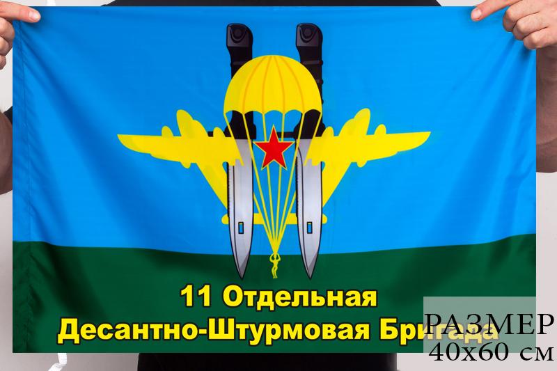 "Флаг ""11 ОДШБр ВДВ с ножами"" 40x60 см"