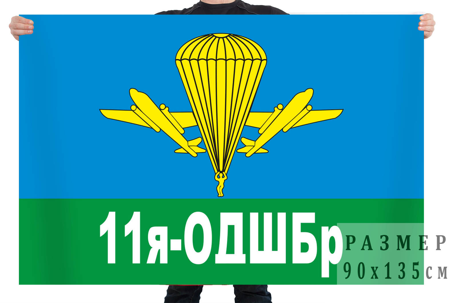 Флаг 11 ОДШБр